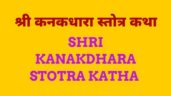 श्री कनकधारा स्तोत्र की कथा | Shri Kanakdhara stotra katha |
