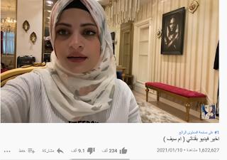 بالفديو ام سيف تظهر على قناة BBC مع احمد الفاخوري وتبرر غيابها وتفسير للفديو التي صورته وتفاصيل اكثر..