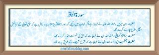 khwab mein surah al haqa parhna