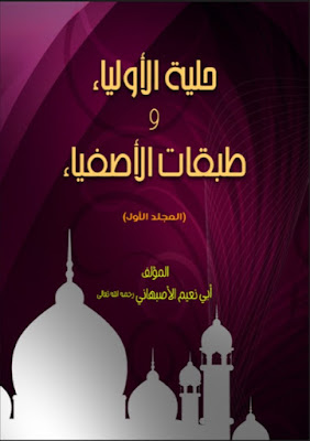 Download: Hilyah-al-Auliya – Tabaqat-al-Asfiya – Volume 1 pdf in Arabic