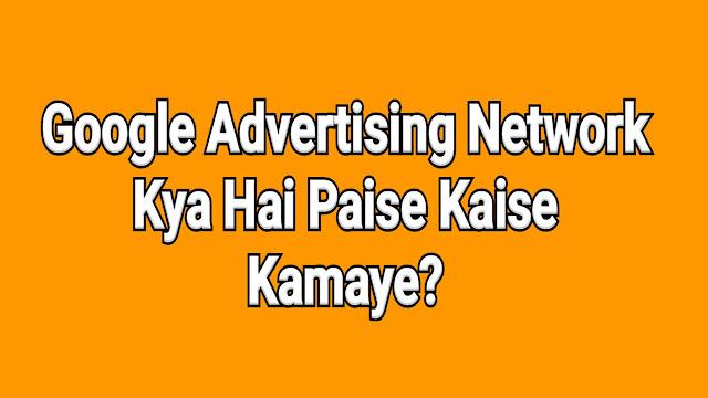Google Advertising Network Kya Hai Paise Kaise Kamate Hai?