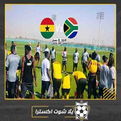 مشاهدة مباراة غانا وجنوب افريقيا