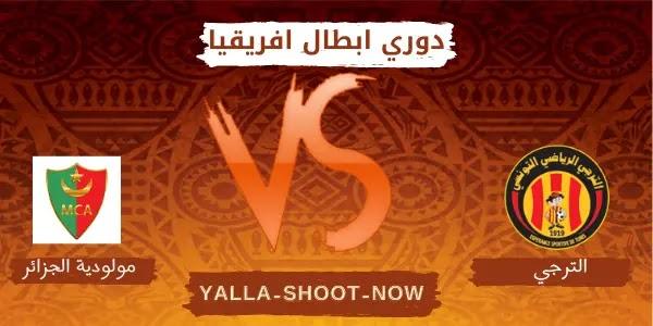 موعد مباراة الترجي ومولودية الجزائر السبت 10 أبريل 2021 دوري أبطال أفريقيا
