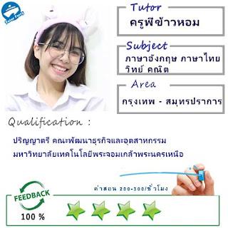 ครูพี่ข้าวหอม (ID : 13595) สอนวิชาภาษาอังกฤษ ภาษาไทย วิทย์ คณิตที่กรุงเทพมหานคร