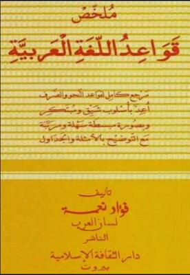 تحميل كتاب ملخص قواعد اللغة العربية pdf