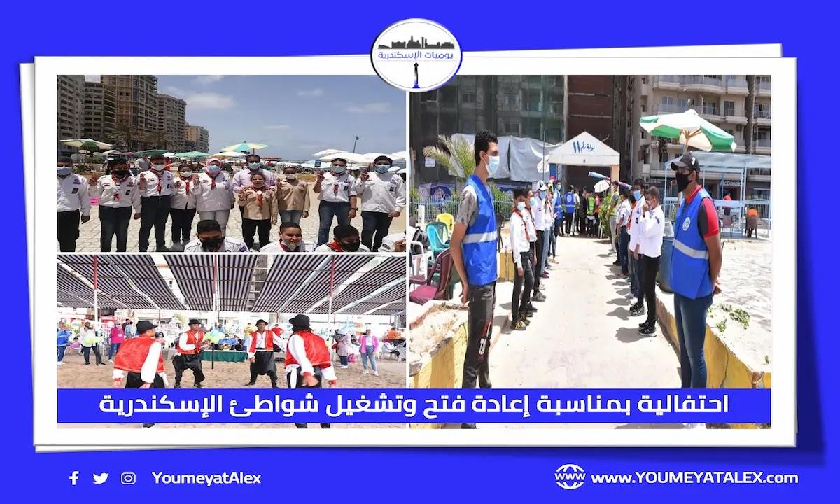 احتفالية بمناسبة إعادة فتح وتشغيل شواطئ الإسكندرية