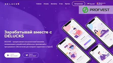 🥇Delucks.app: обзор и отзывы [HYIP СКАМ]