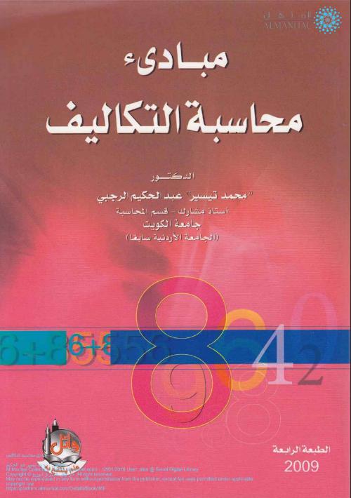 تحميل كتاب محاسبة التكاليف pdf