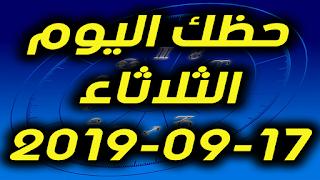حظك اليوم الثلاثاء 17-09-2019 -Daily Horoscope