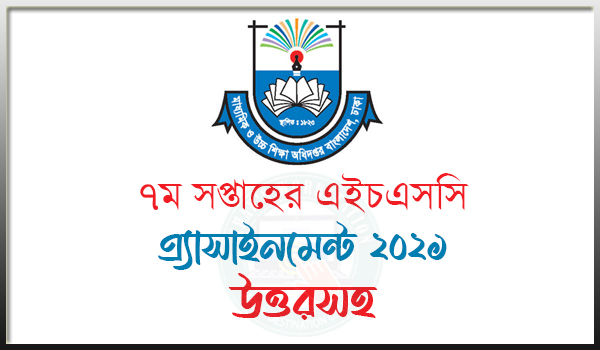 HSC Assignment 2021 7th Week All Subjects