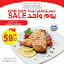 عرض أسواق التميمى السعودية فقط الخميس 23 نوفمبر2017 سعر مخفض