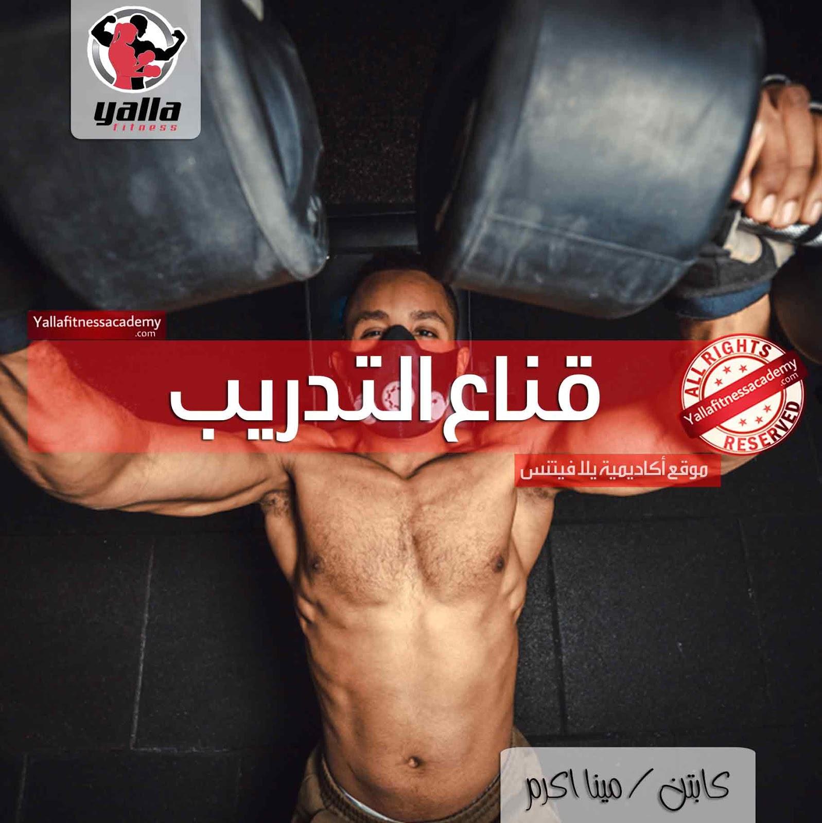 قناع التدريب لزيادة القوة والحجم العضلي | حقيقة أم خرافة