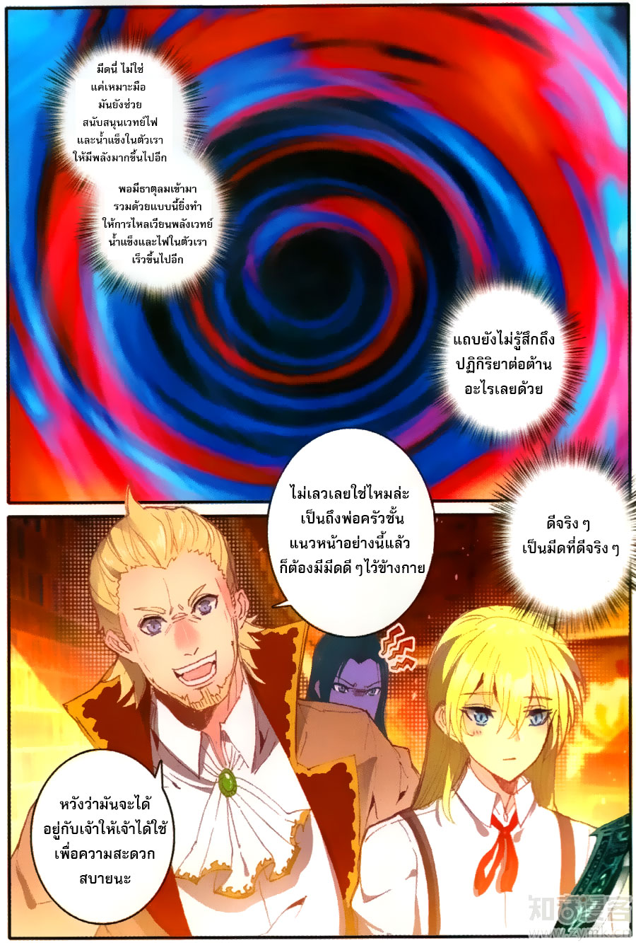 อ่านการ์ตูน The Magic Chef of Ice and Fire S2 7 ภาพที่ 9