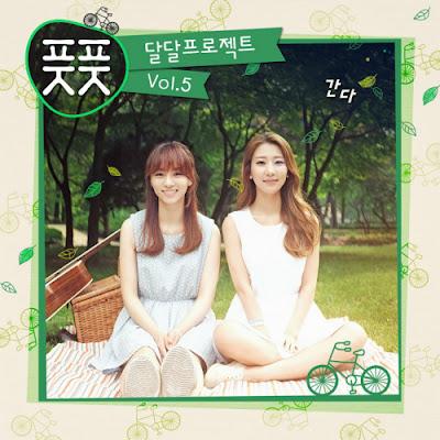 [Single] Fresh Girls – 달달프로젝트 Vol.5 – 간다
