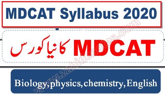pmc mdcat new national syllabus pdf download