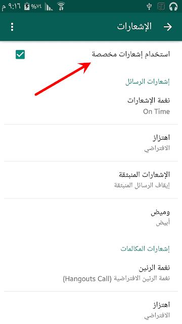 استخدم الإشعارات المخصصة لجهات الاتصال على WhatsApp