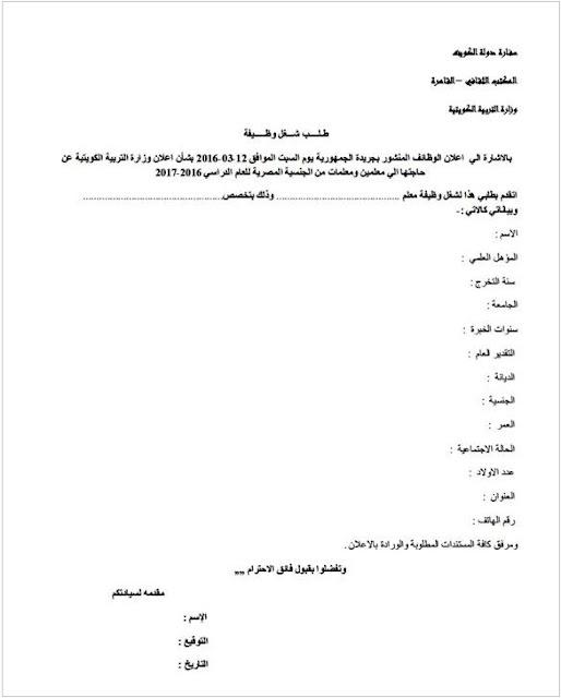 للعمل بوزارة التربية والتعليم الكويتية
