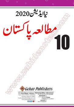 10th class pak studies book urdu medium pdf download