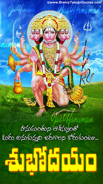 lord hanuman hd wallpapers, panchamukha hanuman images with subhodayam greetings