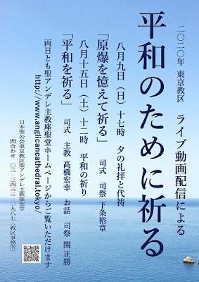2020平和のために祈るポスター.pdf