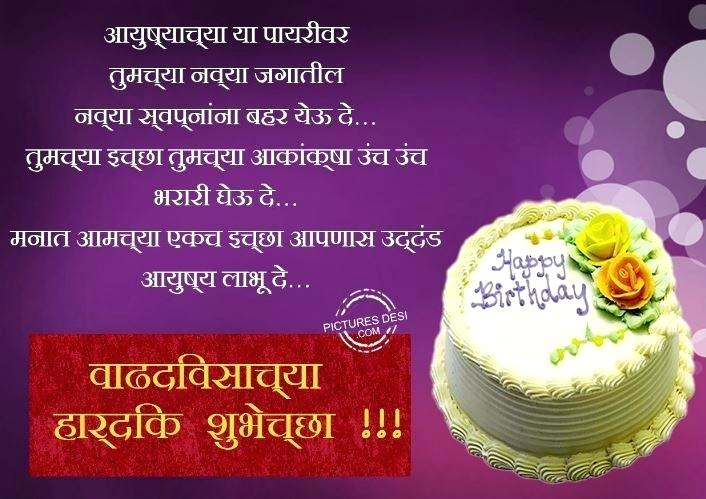 Birthday Wishes For Best Friend Male Quotes In Marathi Gift Ideas