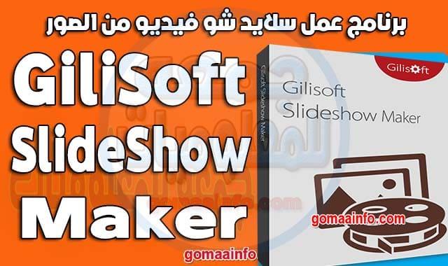 برنامج عمل سلايد شو فيديو من الصور GiliSoft SlideShow Maker
