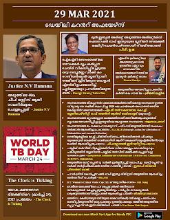 Daily Malayalam Current Affairs 29 Mar 2021