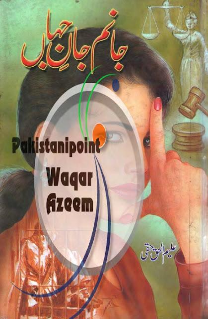 Janam Jan e Jahan Aleem ul Haq Haqqi Classic Urdu Novel Free Download PDF