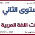 جذاذات دروس مادة اللغة العربية لجميع الكتب و المراجع المعتمدة للمستوى الثاني من التعليم الابتدائي