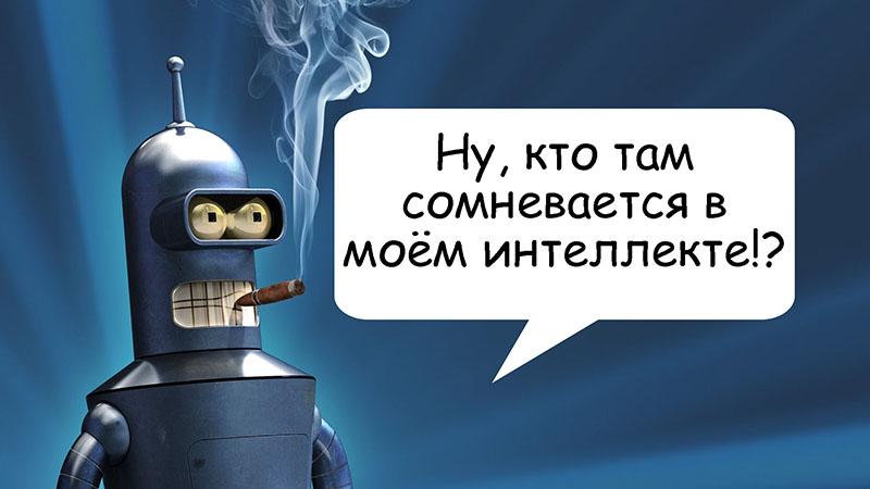 робот Бендер | artificial intelligence