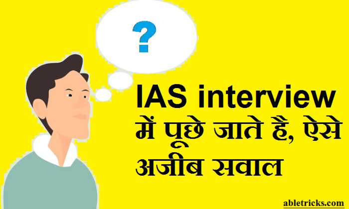 Such strange questions are asked in IAS interview, can you answer them?