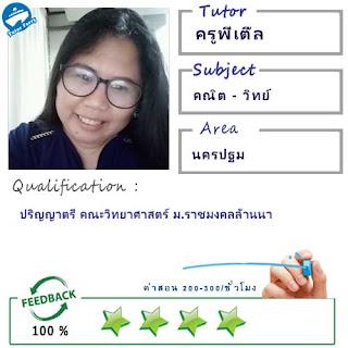 ครูพี่ครูเติ้ล (ID : 13667) สอนวิชาคณิตศาสตร์ ที่นครปฐม