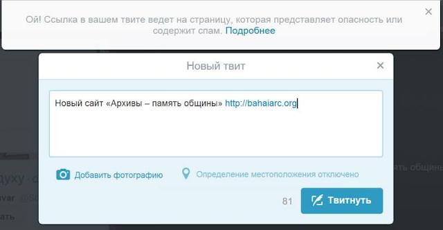 Цензура в Твиттер