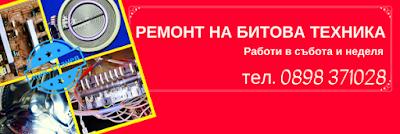 Ремонт на битова техника, Ремонт на битова техника по домовете, Ремонт на битова техника в София, Ремонт на перални, Ремонт на аспиратори, Смяна на ремък на пералня, Ремонт на електроуреди, Сервиз,