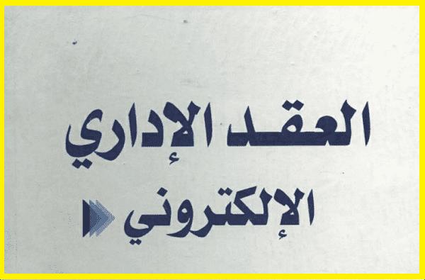 العقد الإداري الإلكتروني pdf