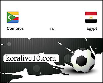 موعد مباراة منتخبي مصر × جزر القمر في تصفيات أمم أفريقيا | كورةلايف10