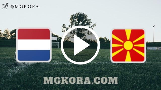 مشاهدة مباراة هولندا  ومقدونيا الشمالية 21-06-2021 بث مباشر في بطولة اليورو