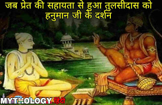 When Tulsidas meets lord Hanuman story