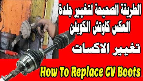 الطريقة الصحيحة لتغيير جلدة العكس كاوتش الكوبلن (تغيير الاكسات) How To Replace CV Boots