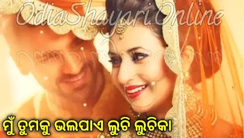 Odia-Love-Shayari-Images