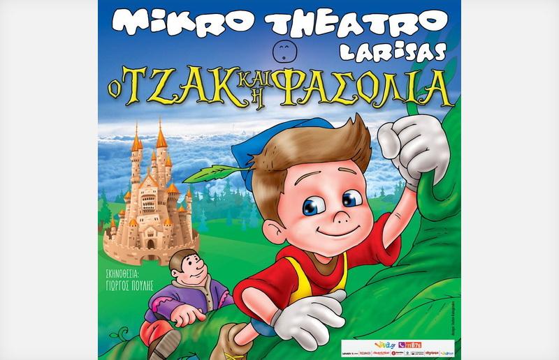Η παιδική παράσταση «Ο Τζακ και η φασολιά» σε Αλεξανδρούπολη και Ορεστιάδα