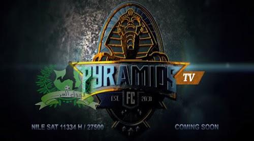 تردد قناة بيراميدز الجديدة pyramids على جميع الاقمار