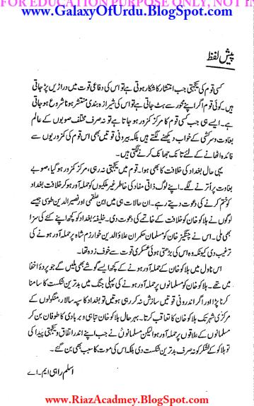 Halaku Khan By Aslam Rahi M.A