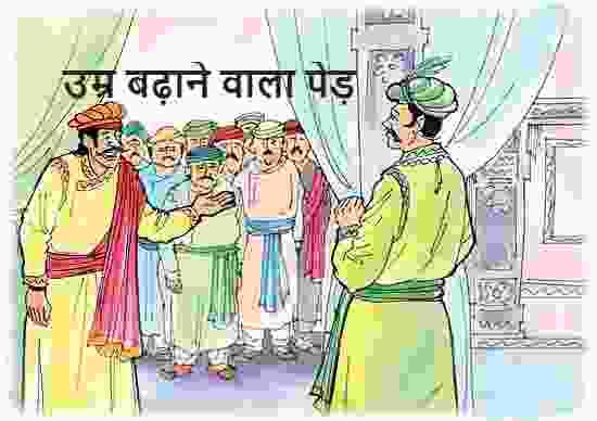 उम्र बढ़ाने वाला पेड़   Umar Badhane Waala Ped - अकबर बीरबल की कहानी   Hindi kahaniya
