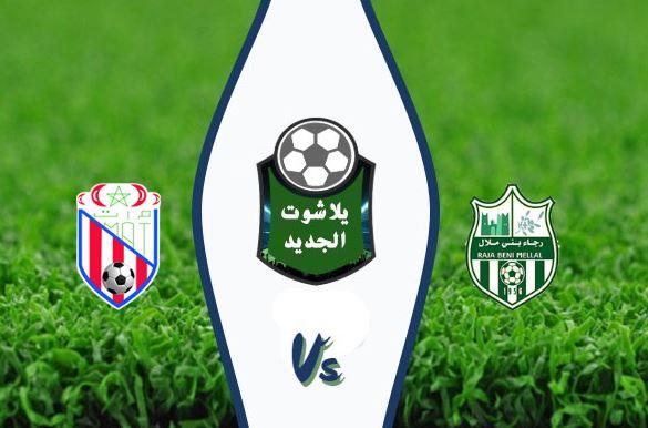 نتيجة مباراة المغرب التطواني ورجاء بني ملال بتاريخ 22-09-2019 الدوري المغربي