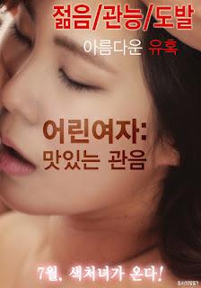 [เกาหลี 18+] Young Woman Delicious Peeping (2016) [Soundtrack ไม่มีบรรยายไทย]
