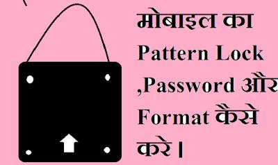 मोबाइल-का-Pattern-Lock-Password-और-Format-कैसे-करे