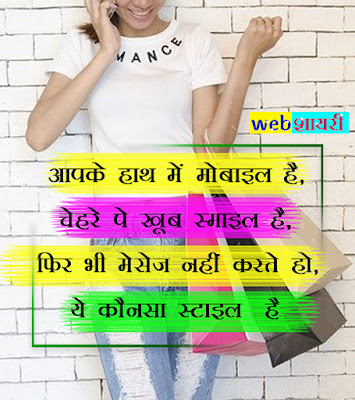 smile shayari hindi photo
