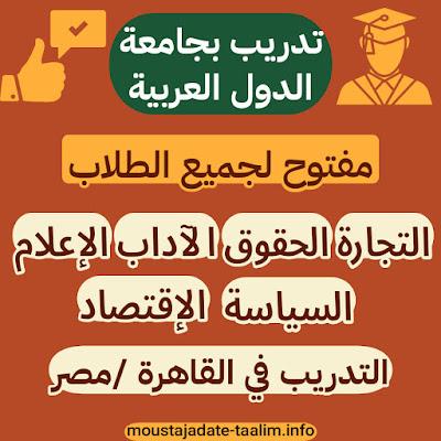 🚩 التدريب الصيفي بجامعة الدول العربية 2021 💪