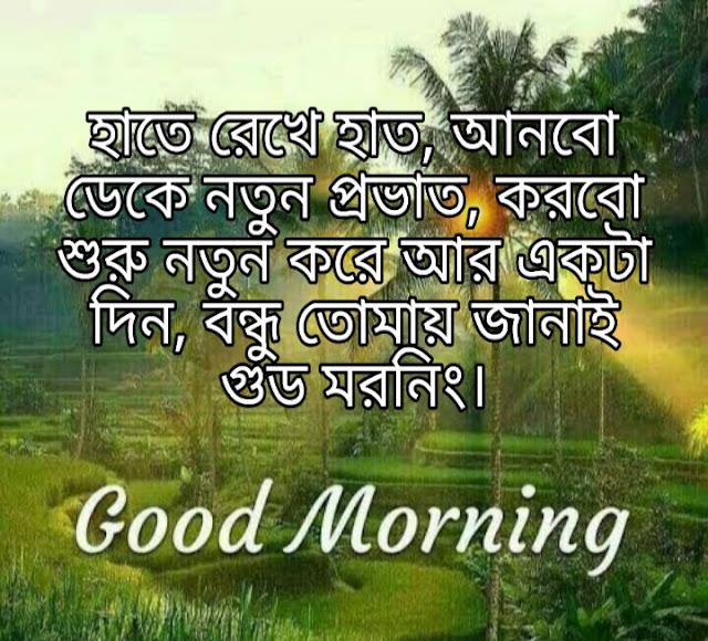 good-morning-bengali
